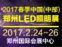 2017郑州LED照明展