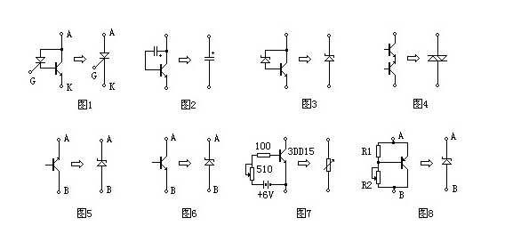 用三极管够成的电路还可以模拟其它元器件.