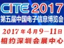 第五届中国电子信息展