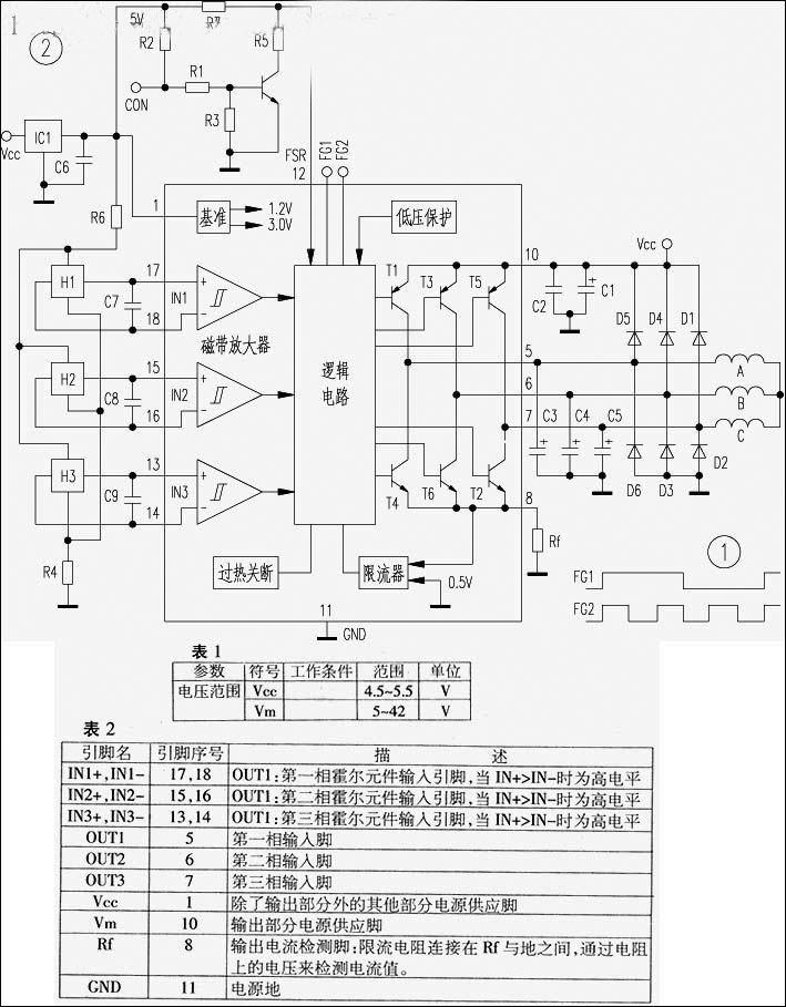 高性能直流无刷电机控制芯片lb1690电路图
