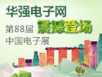 华强电子网携手华强旗舰震撼登场第88届中国电子展&IC CHINA2016