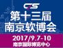 第十三届南京软博会