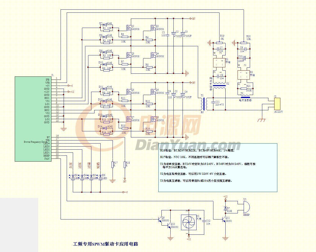 经典工频逆变器电路图