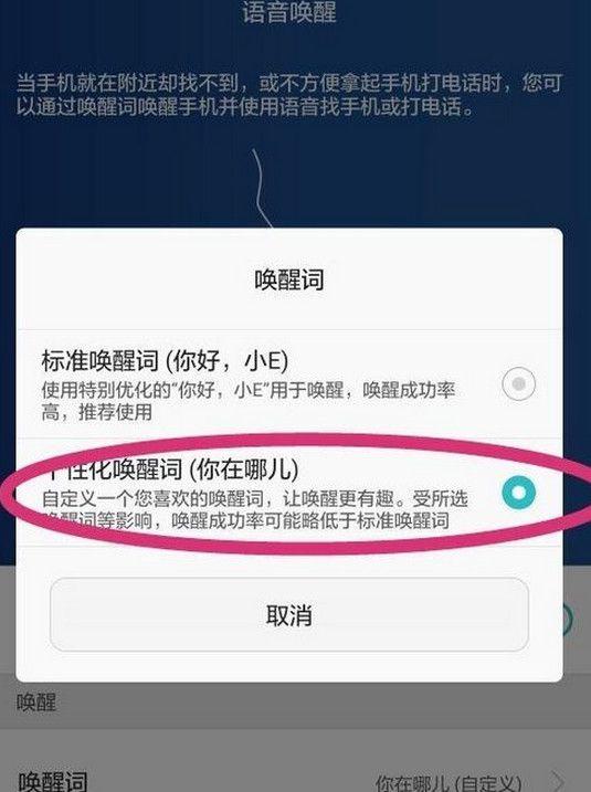 华为Nova2怎么使用语音唤醒功能教程.jpg