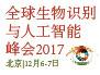 12月6日-7日2017全球生物识别与人工智能峰会