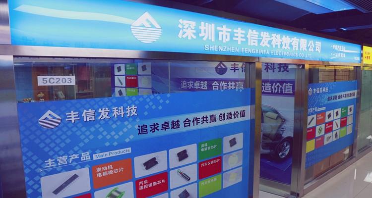 深圳市福田区都会电子市场丰信发电子经营部