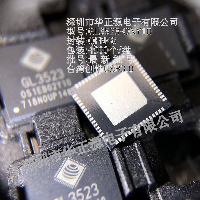 GL3523-ONY10 QFN48-001.JPG