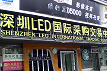 Shenzhen LED International Trade Center