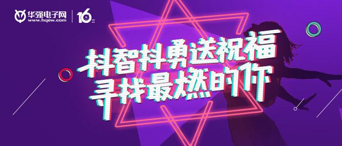 周年庆-抖音