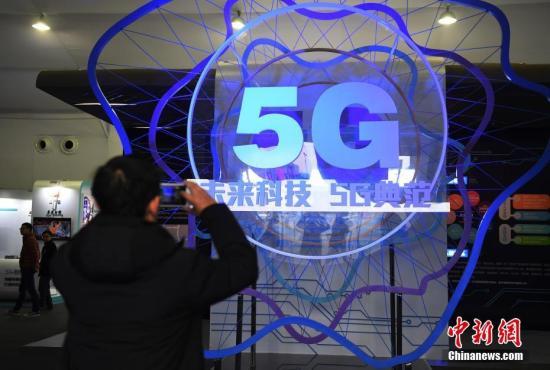资料图:5G科技展览。中新社记者 王刚 摄