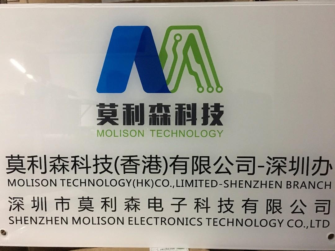 深圳市莫利森电子科技有限公司_华强电子网