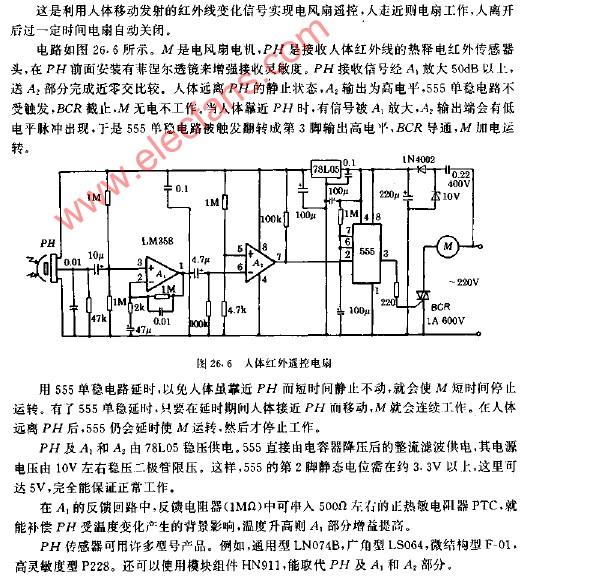 人体红外遥控电扇电路图