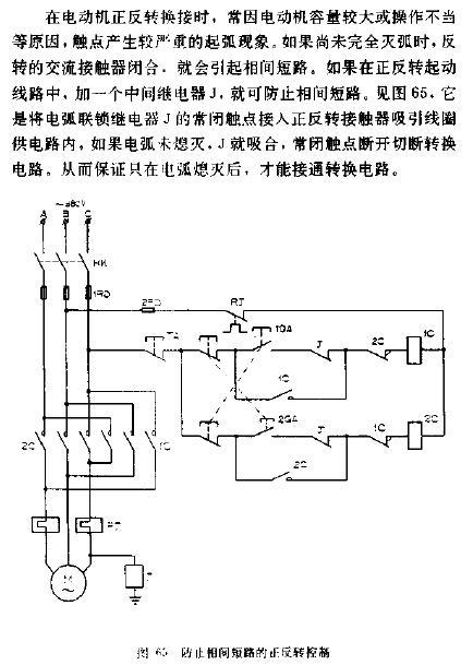 防止相间短路的电动机正反转控制电路图