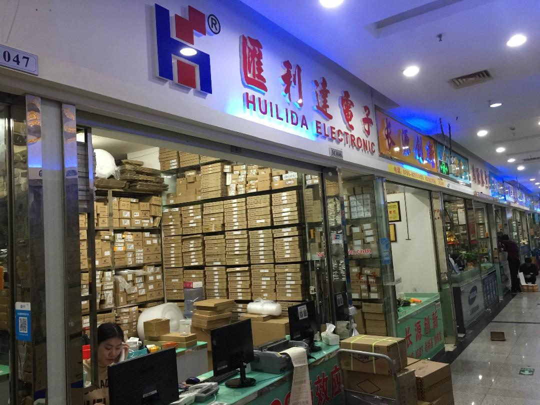 深圳市匯利達電子有限公司