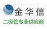 优质IC电子元器件供应商-金华信
