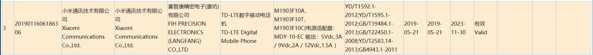 红米K20和K20 Pro入网:顶配版支持27W快充