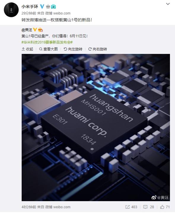 全球首款可穿戴AI芯片黄山1号量产:小米手环4要用?