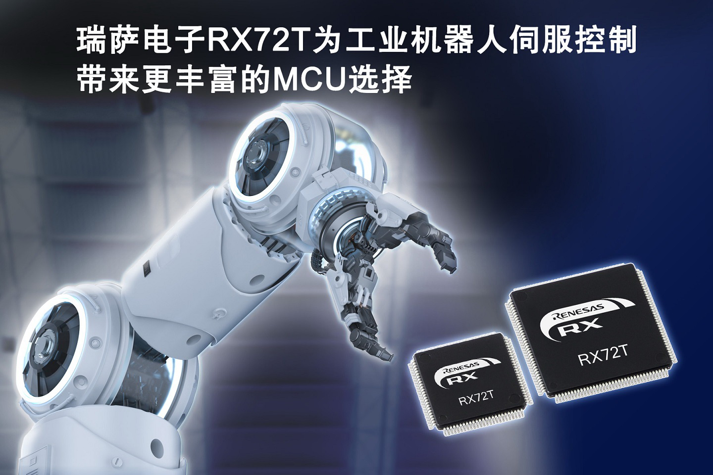瑞萨电子RX72T为工业机器人伺服控制带来更丰富的MCU选择.jpg