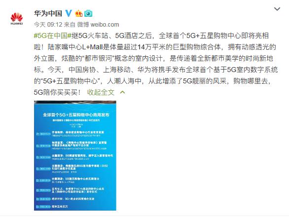 华为将发布全球首个5G+五星购物中心