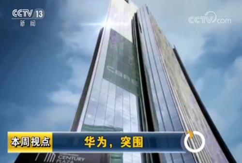央视报道:荣耀智慧屏或搭载华为鸿蒙系统1_副本