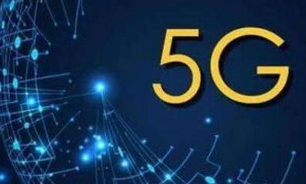 外媒:未来五年中国5G网络投资将是北美的两倍