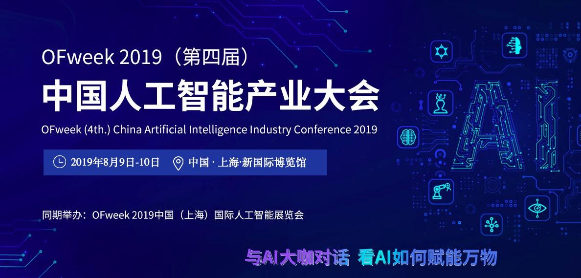 2019上海国际人工智能展览会暨人工智能产业大会:看懂人工智能未来十年!