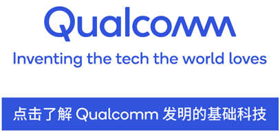 Qualcomm推出骁龙智能头显参考设计