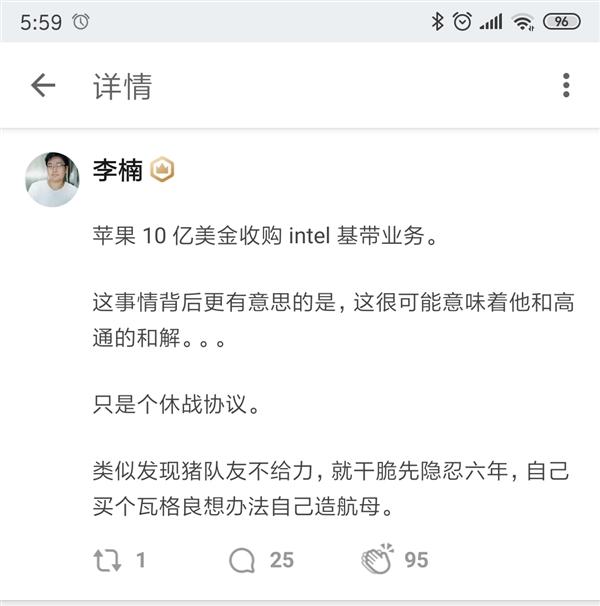 李楠:收购Intel基带可能意味着苹果和高通只是暂时和解