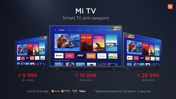 小米电视进军俄罗斯市场:首发Android 9.0系统 售价1076元起