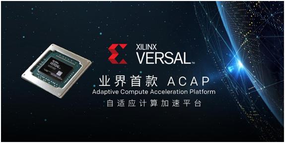 Xilinx 创下新里程碑,Versal ACAP开始出货了!
