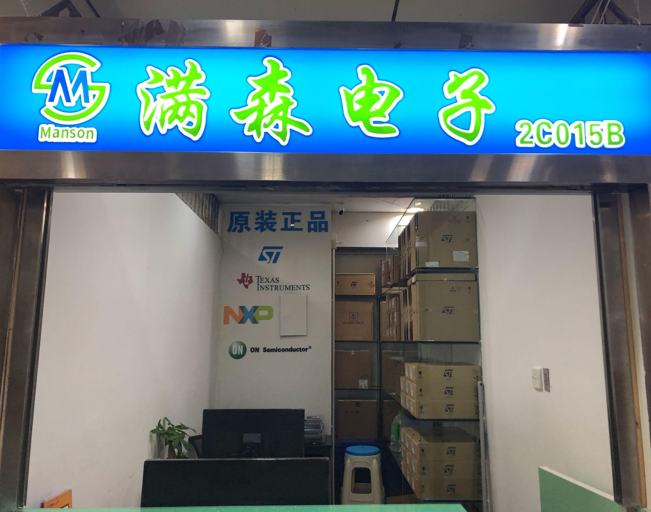 深圳市满森电子科技有限公司