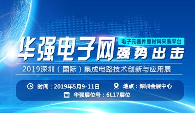 华强电子网携华强旗舰强势助力2019深圳(国际)集成电路展