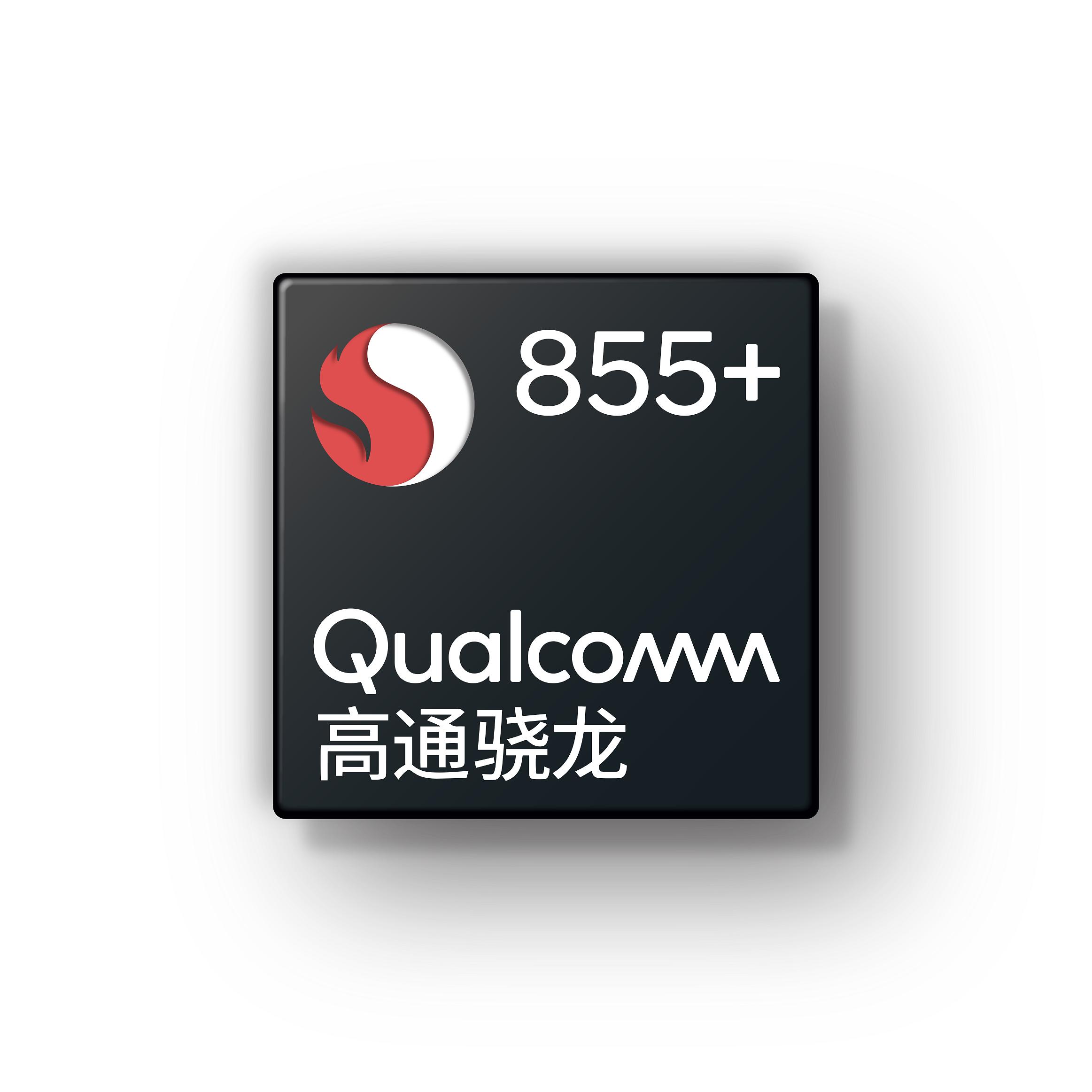 骁龙855Plus移动平台.png