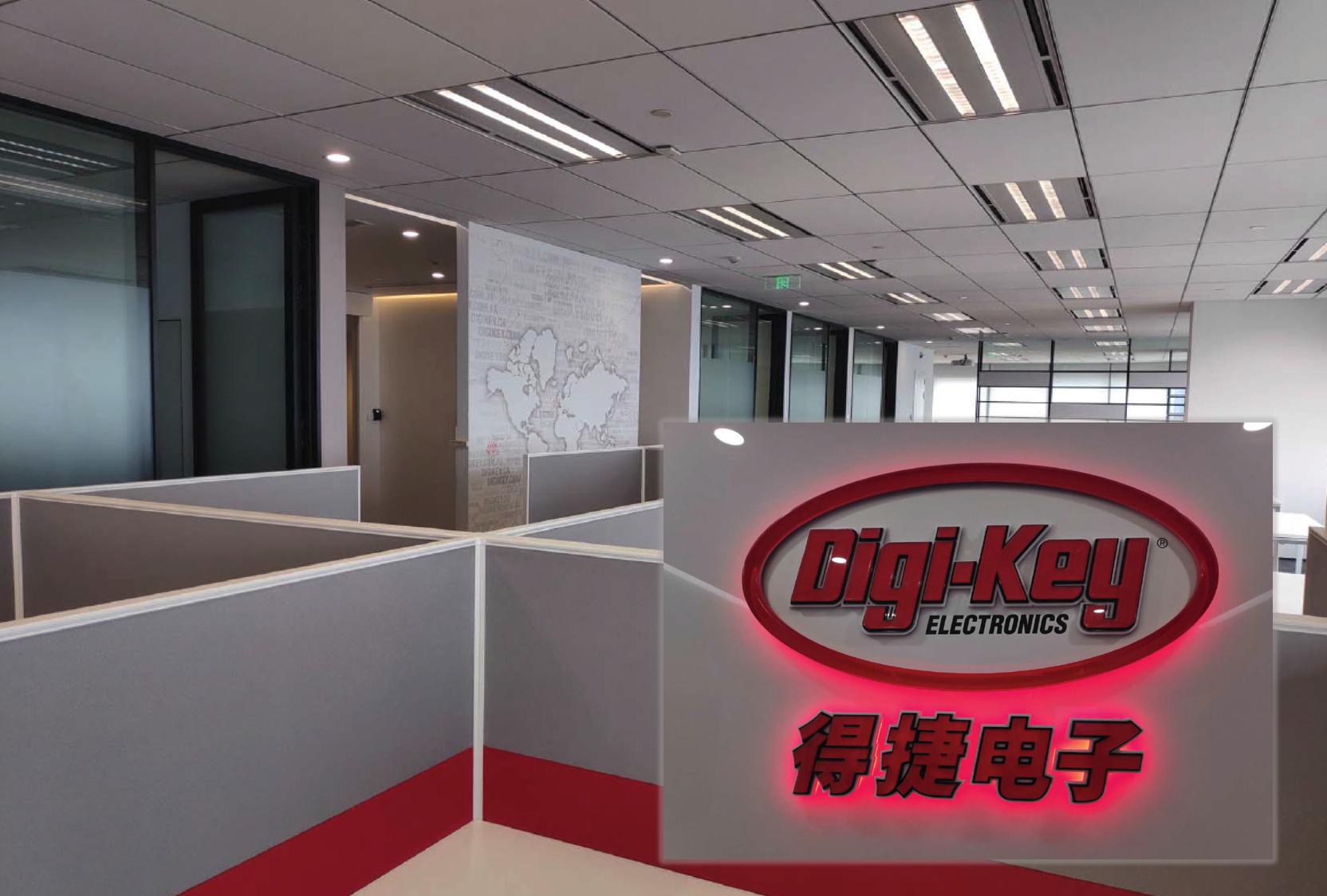 Digi-Key 上海办事处乔迁新址,继续刷新中国市场增长纪录