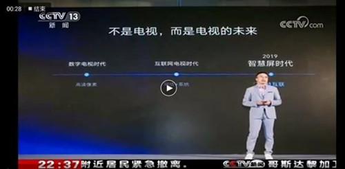 央视报道:荣耀智慧屏或搭载华为鸿蒙系统2_副本