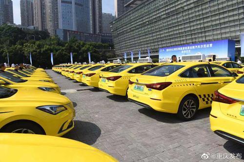 重庆200辆纯电动新能源出租车投入试运营