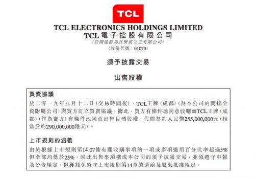 TCL电子:华星光电拟以2.25亿元收购TCL财务14%股权