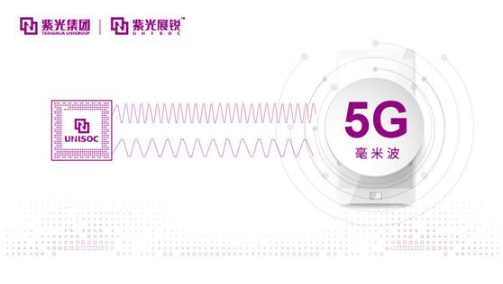 紫光展锐携手罗德与施瓦茨完成5G毫米波芯片关键技术测试