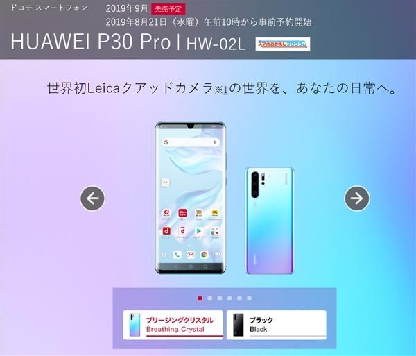 5月叫停后:日本最大运营商Docomo恢复发售华为P30 Pro