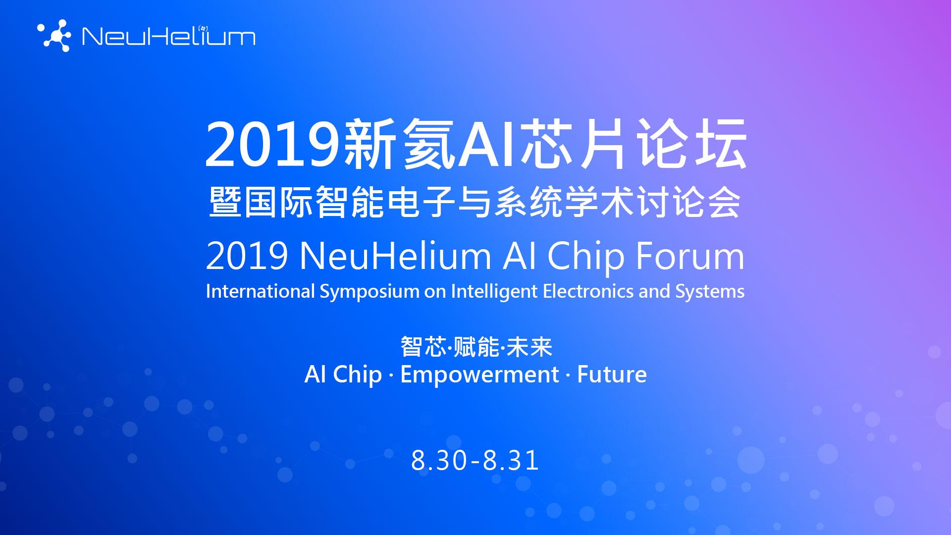 论坛预告| 新氦AI芯片论坛——近距离接触全球类脑芯片专家