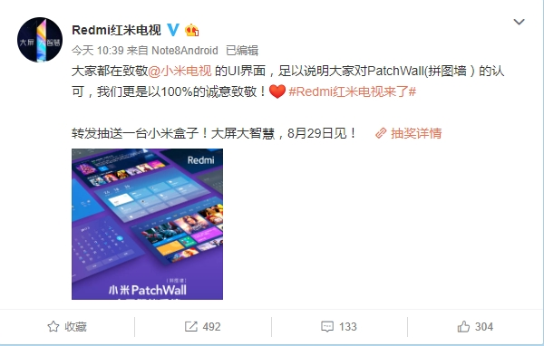 Redmi电视搭载PatchWall人工智能系统 官微:大家都在致敬