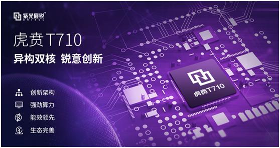 重磅 | 紫光展锐发布高性能AI边缘计算平台虎贲T710