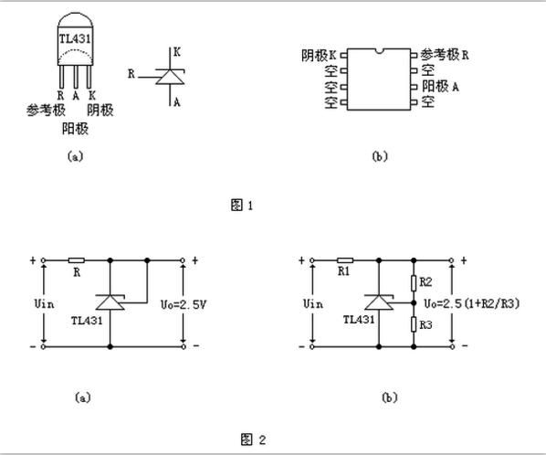 TL431引脚图.png