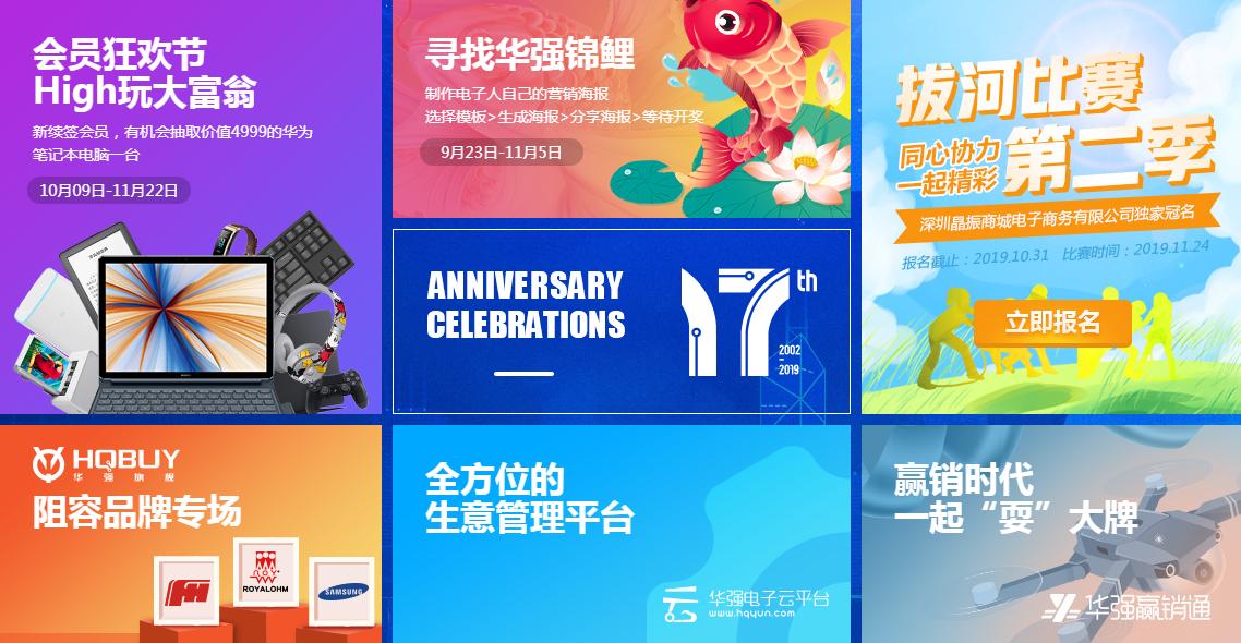 第一张周年庆整体活动主页面.png