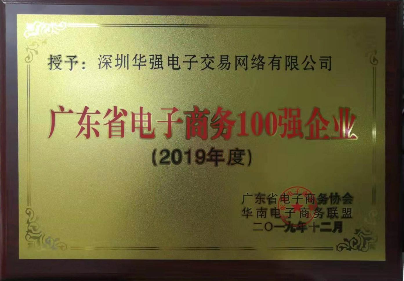 7.廣東省電子商務100強企業牌匾.jpg