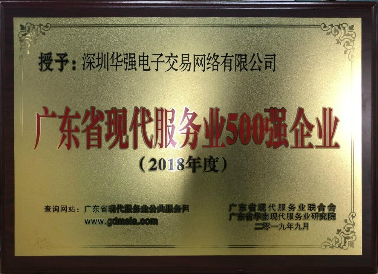 6.廣東省現代服務業500強企業1牌匾.jpg