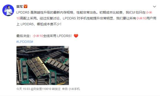 小米10首发确定!美光交付全球首款量产的LPDDR5芯片820.png