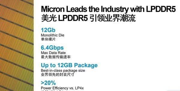 小米10首发确定!美光交付全球首款量产的LPDDR5芯片477.png