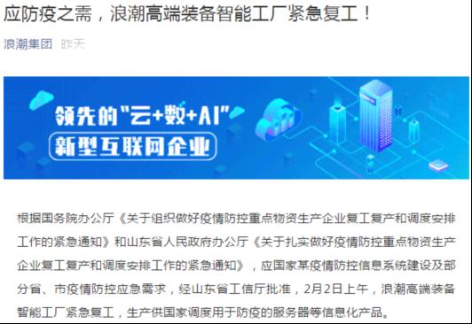 勇抗疫情!中国半导体产业链都有哪些重大行动?(席安帝原创)4176.png