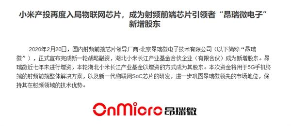 小米接连投资三家半导体企业:加速芯片领域布局